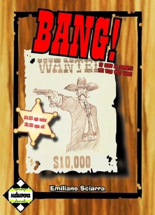western cowboys sheriff σερίφης αγρια δύση