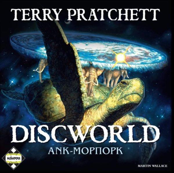 Terry pratchett fantasy χιούμορ