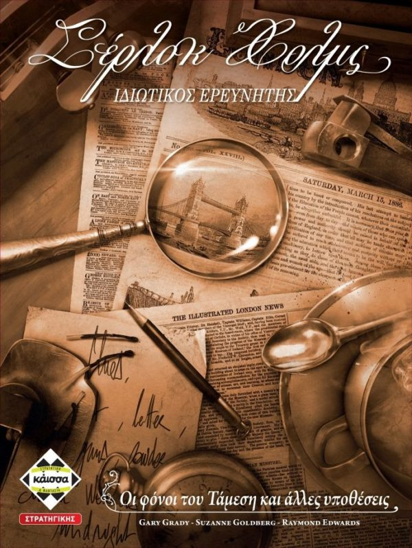 Sherlock Holmes Μυστηριο